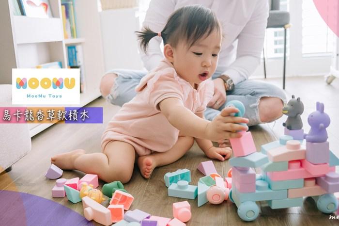 【育兒好物】MOOMU馬卡龍香草軟積木 安全無毒、超軟Q,可水洗、可高溫消毒、可當固齒器咬,6M+月齡小的寶寶就可以開始玩的啟蒙積木