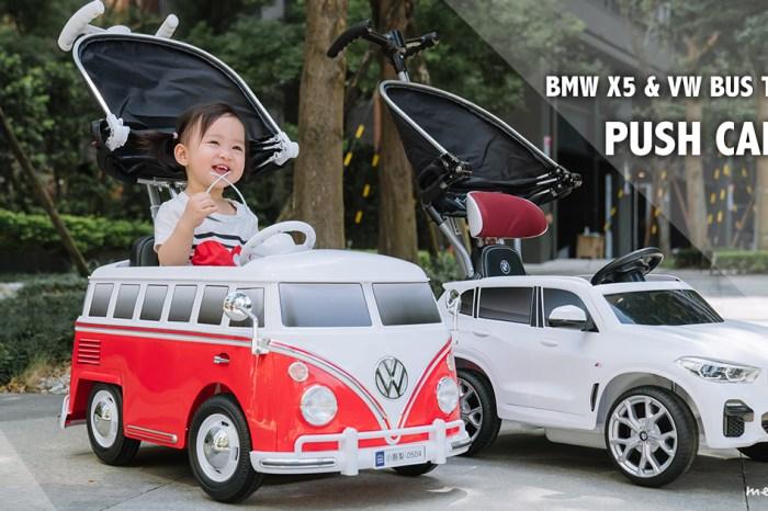 【育兒好物】送給孩子最酷最吸睛的週歲禮物~Pushcar(VW 福斯麵包車 & BMW X5兩款造型選擇),原廠授權、台灣獨家代理,附可拆卸桿子可推、三段式遮陽棚、舒適皮椅,還有專屬車罩+客製化車牌喔!