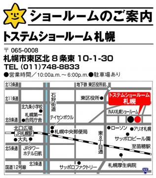 トステム札幌地図