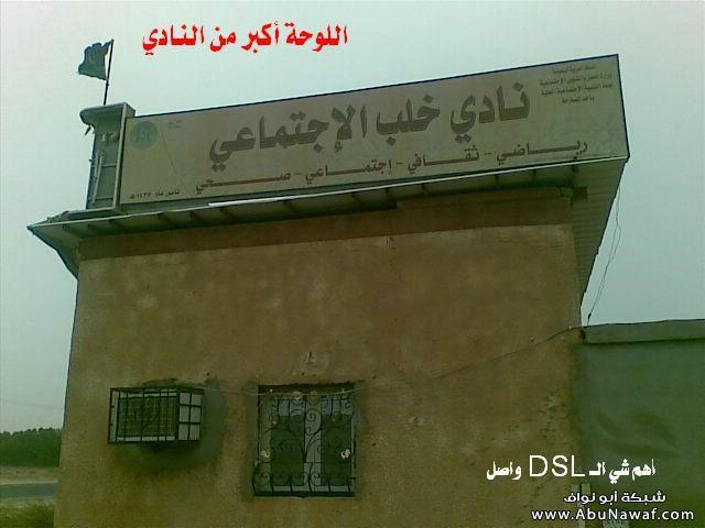 أفخم مبنى لنادي سعودي