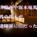 織田信長や坂本竜馬、世界の偉人が発達障害ADHDだったという説まとめ