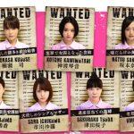 【画像】剛力彩芽主演の女囚セブン/トリンドル玲奈の囚人服姿が可愛い