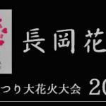 長岡花火2017日程とおすすめの穴場スポットや駐車場と混雑情報