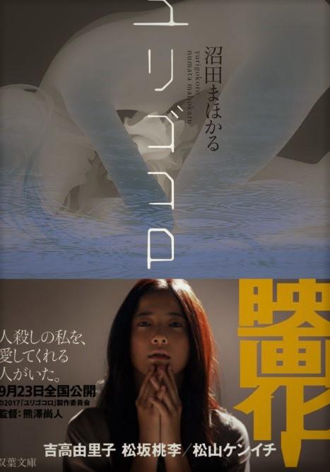 キャスト ユリゴコロ 松ケン、桃李ら追加キャスト発表!映画『ユリゴコロ』