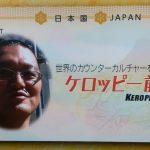 クレイジージャーニーのケロッピー前田とは?カウンターカルチャーとは?