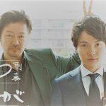 刑事ゆがみ最終話で横島不二実役のオダギリジョーの役柄とネタバレは?