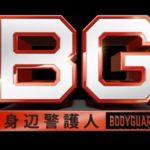 田中奏生が木村拓哉主演のBG身辺警護人の息子役でWikiプロフィールは?