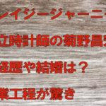 クレイジージャーニーで独立時計師の菊野昌宏の経歴や結婚は?作業工程が驚き