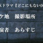 NHKドラマのどこにもない国のロケ地や撮影場所は?出演者やあらすじなど