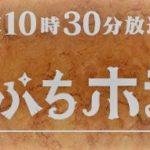 崖っぷちホテルの戸田恵梨香の衣装やピアスと腕時計のブランドを調べてみた