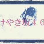 小坂菜緒(けやき坂)15番は大阪人でハーフで可愛い?画像やwikiプロフなど
