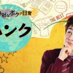 NHKドラマのハンクのキャストや内容は?原作者は学習障害(ディスレクシア)?