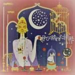 限界団地の主題歌(エンディング)はmajikoのひび割れた世界!発売日や歌詞は?