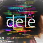 deleディーリー最終回(8話)で祐太郎の妹の子役は田畑志真!年齢や他ドラマは?