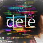 dele(ディーリー)3話の内容ネタバレと感想は?5本のバラの意味は?