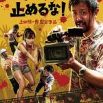 カメラを止めるな!上田慎一郎の結婚した妻(嫁)も監督?大学や経歴は?