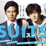 スーツ/SUITS(月9ドラマ)を1話から見逃した?無料でフル動画のネット配信を視聴