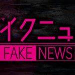 フェイクニュース(ドラマ)を見逃した?再放送や無料でフル動画を見る方法など