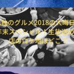 孤独のグルメ2018の大晦日に年末スペシャル!生放送のお店のロケ地はどこ?
