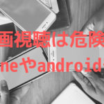 フリドラ・パンドラ・デイリーモーションの動画視聴は危険?iPhoneやandroidも?