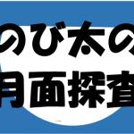 ドラえもん映画2019版【のび太の月面探査記】ゲスト声優の一覧まとめ!