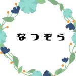 朝ドラ【なつぞら】子役のキャスト一覧!なつや咲太郎の幼少期や子供時代など