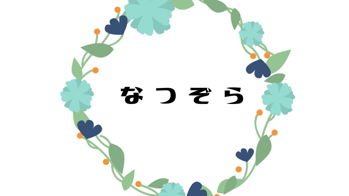 子役 夏空キャスト