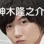 神木隆之介は2歳の頃から出演?子役時代の代表作やドラマ一覧は?