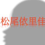 ひるおびに出演の本仮屋似の女性は松尾依里佳!結婚や旦那は清水という噂