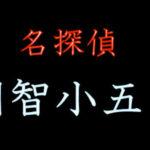 【明智小五郎】西島秀俊のSPドラマの放送日はいつ?内容やネタバレは?