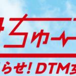 ドラマ【神ちゅーんず】放送地域や日時と放送局は?北海道・愛知・名古屋では?