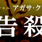 SPドラマ【予告殺人】アガサ・クリスティのあらすじや内容のネタバレは?