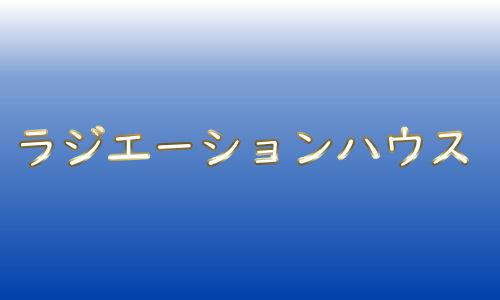 ラジエーション ハウス 特別 編 再 放送