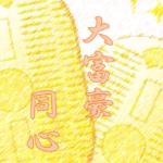 NHKドラマ【大富豪同心】1話からの見逃し配信は?再放送やフル動画の視聴方法も