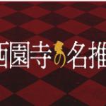 執事 西園寺の名推理2を1話から見逃した!再放送やネットでフル動画を視聴したい