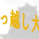 映画【引っ越し大名】ロケ地や撮影場所のメイン舞台は京都!城や海岸は?