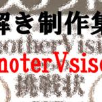 東大ナゾトレの謎解き制作集団AnoterVsisonとは?松丸亮吾と他メンバーは?