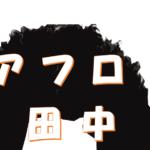 ドラマ【アフロ田中】を見逃した!再放送やネットでフル動画を視聴する方法は?