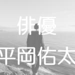 平岡佑太の現在やきみえと結婚しているというデマは?彼女の噂は?