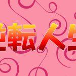 "7RULE(セブンルール)7/2ゲストは""闘う""映画監督で山戸結希とは?活動内容"