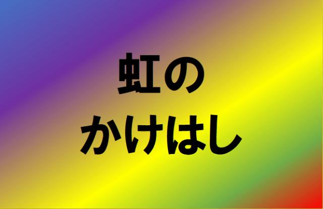 虹 の 架け橋 放送 日
