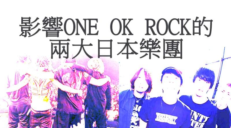 影響ONE OK ROCK的兩大日本樂團