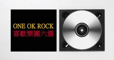 ONE OK ROCK喜歡的樂團六選