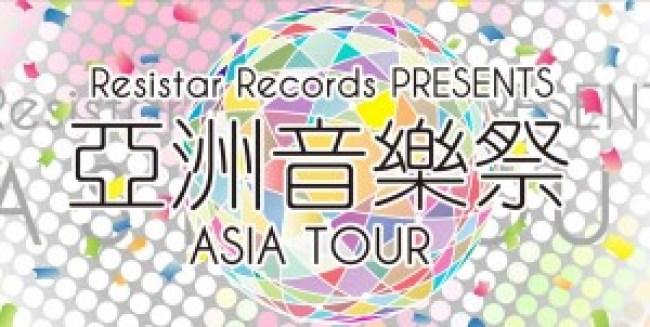 亞洲音樂祭