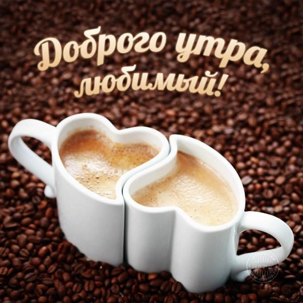 """Доброе утро любимый, СМС """"С Добрым утром, милый"""" для мужчины"""