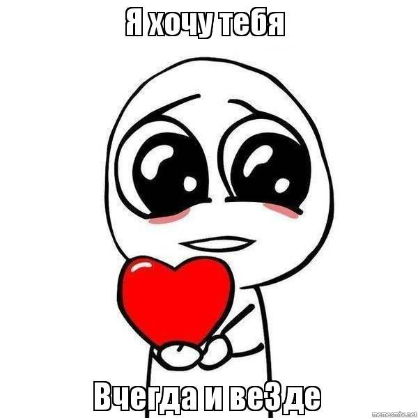 Я хочу тебя Вчегда и веЗде, Мем Сердце
