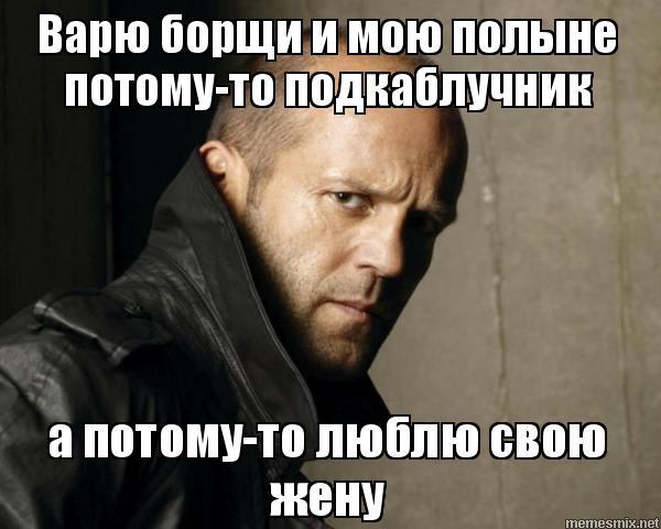 Варю борщи и мою полыне потому-то подкаблучник а потому-то ...