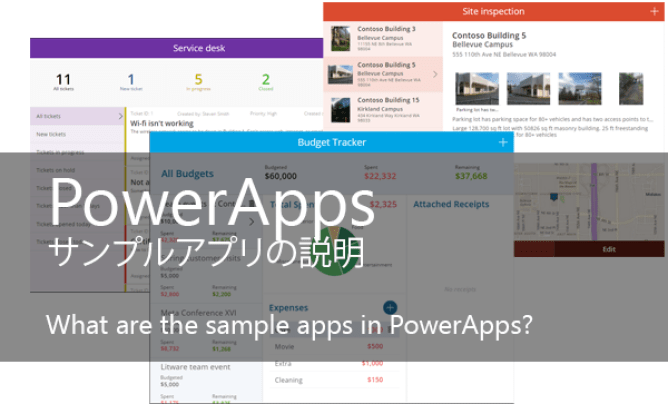powerapps_sampleapps