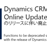 Dynamics CRM Online 2016 Update 1 とDynamics CRM 2016 SP1のリリースに伴い廃止される機能