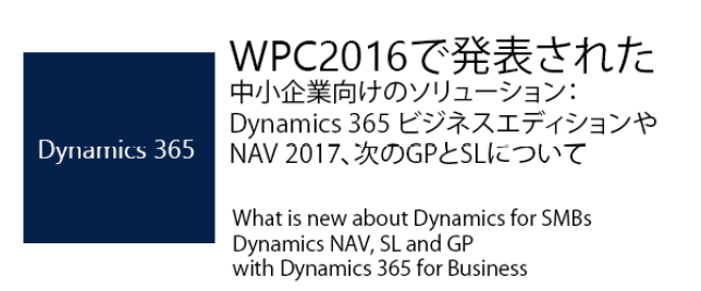 dyn365-for-SMBs